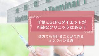 GLP-1千葉アイキャッチ