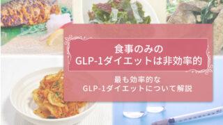 GLP-1と食事アイキャッチ