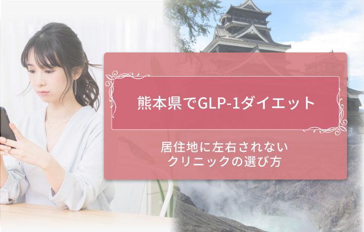 GLP-1ダイエット熊本 アイキャッチ
