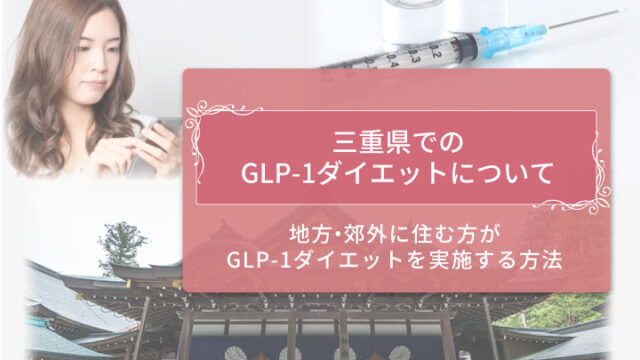 三重県GLP-1ダイエット アイキャッチ
