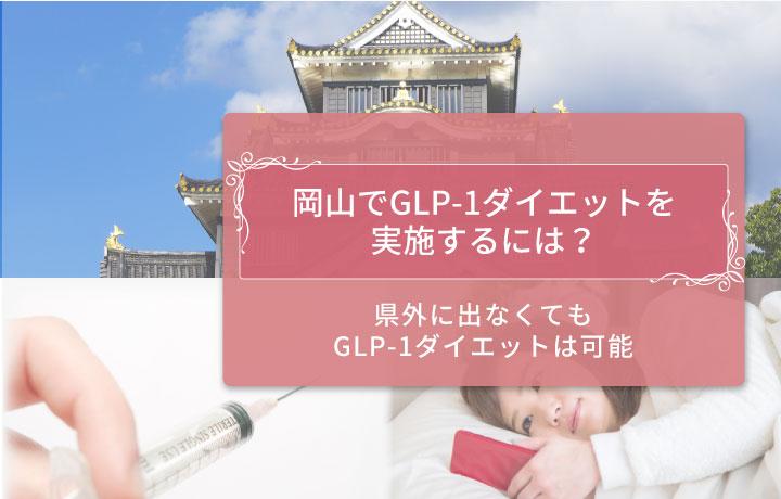 岡山県GLP-1ダイエットアイキャッチ