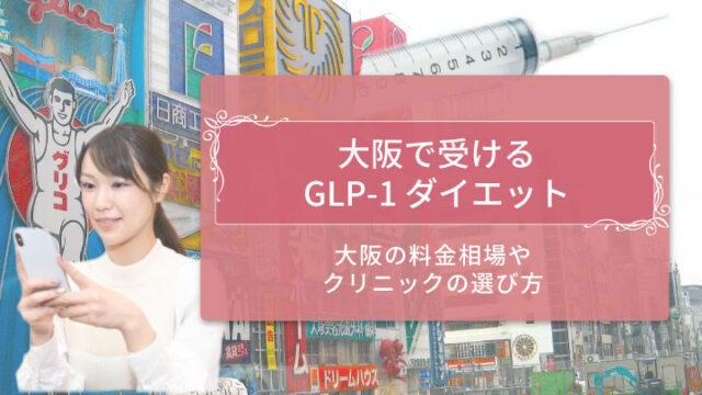 GLP-1大阪アイキャッチ