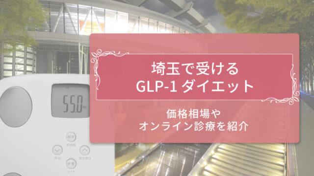 GLP-1 埼玉アイキャッチ