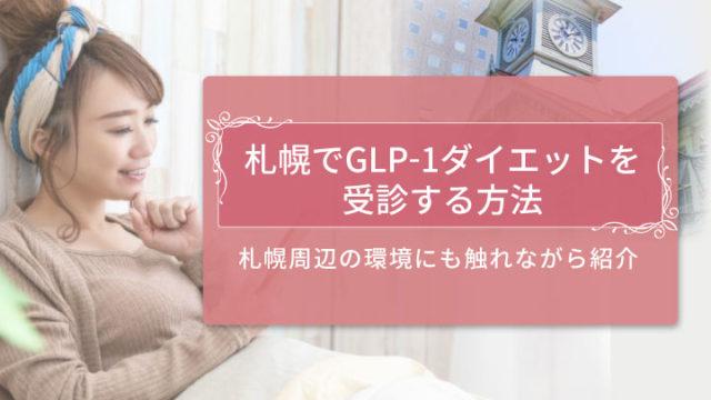 GLP-1ダイエット札幌 アイキャッチ