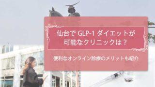 仙台 GLP-1ダイエットアイキャッチ