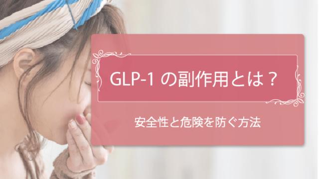 GLP-1の副作用について アイキャッチ