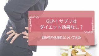 GLP-1サプリ アイキャッチ