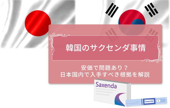 韓国のサクセンダ アイキャッチ