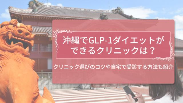 沖縄でGLP-1ダイエットをするには?