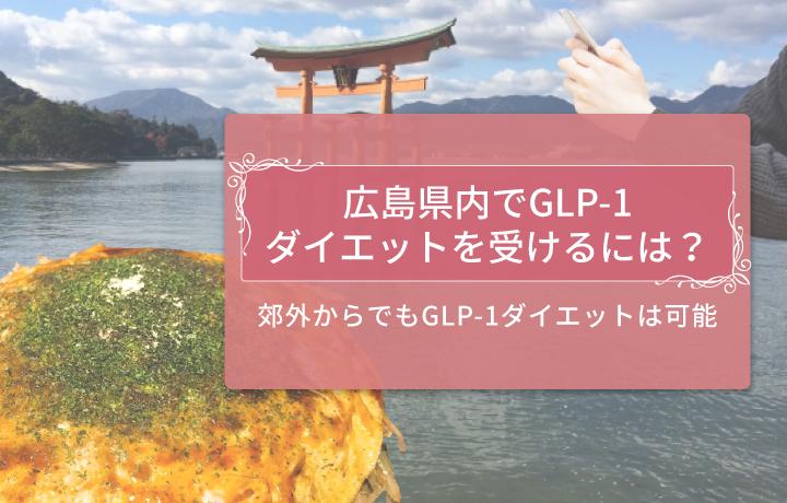 広島県内でGLP-1ダイエットを受けるには?