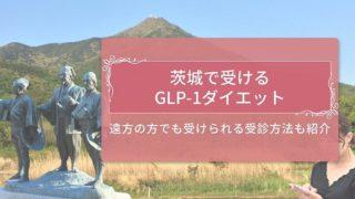 茨城で受けるGLP-1ダイエット