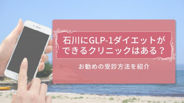 石川でGLP-1ダイエットを受ける方法