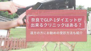 奈良でGLP-1ダイエットが出来るクリニックはある?