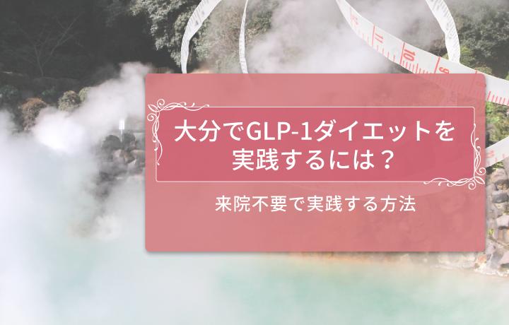 大分でGLP-1ダイエットを受ける方法