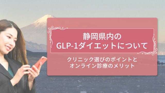静岡県内のGLP-1ダイエットについて