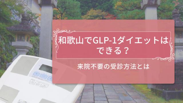 和歌山でGLP-1ダイエットを受ける方法