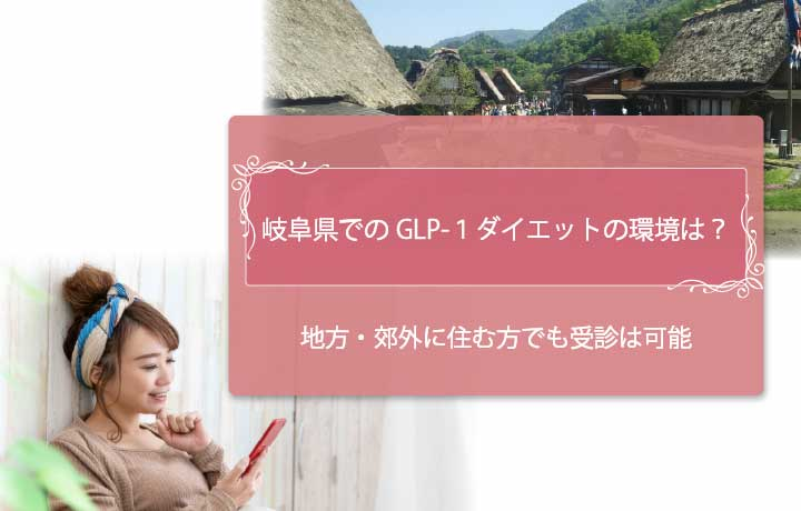 岐阜GLP-1ダイエット アイキャッチ