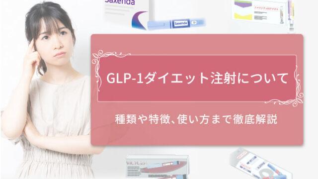 GLP-1注射について解説 アイキャッチ