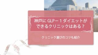 GLP-1 神戸アイキャッチ