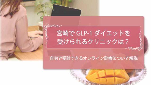 GLP-1 宮崎アイキャッチ