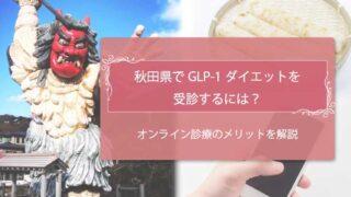 GLP-1秋田 アイキャッチ