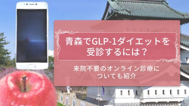青森でGLP-1ダイエットを受診するためには?