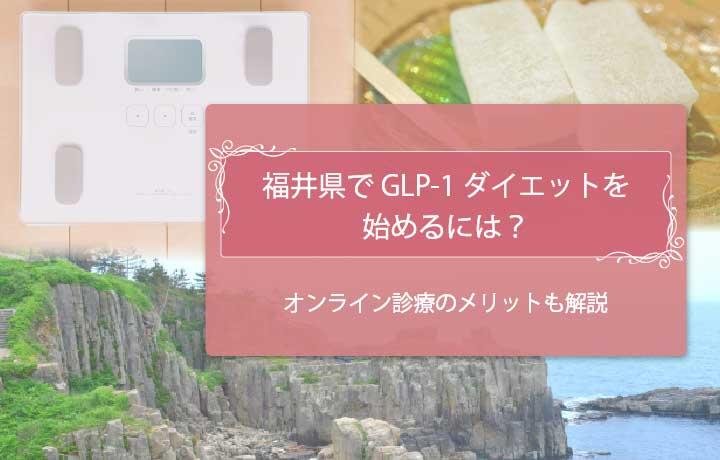 GLP-1福井 アイキャッチ
