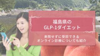 福島GLP-1 アイキャッチ