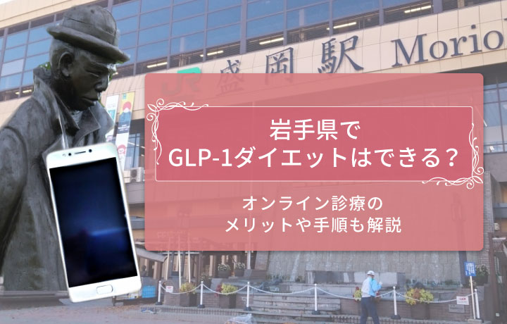 GLP-1 岩手 アイキャッチ