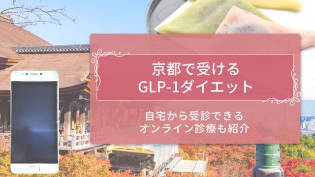GLP-1京都 アイキャッチ