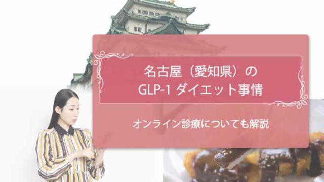 GLP-1名古屋 アイキャッチ