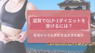 GLP-1滋賀 アイキャッチ