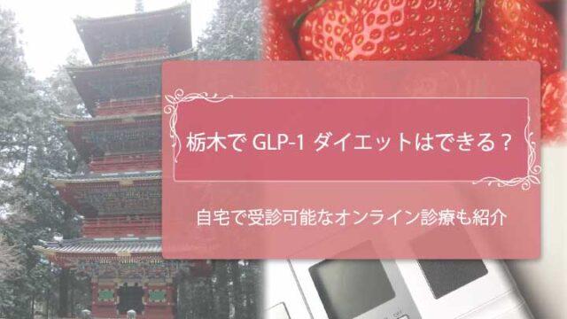 GLP-1栃木 アイキャッチ