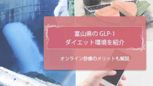 GLP-1富山 アイキャッチ