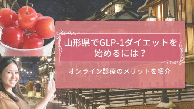 GLP-1 山形 アイキャッチ