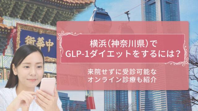 GLP-1 横浜 アイキャッチ