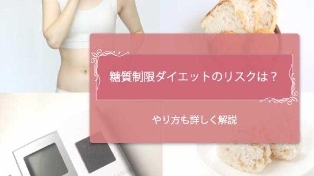 糖質制限ダイエットアイキャッチ