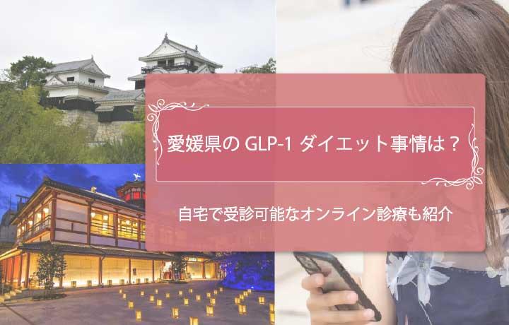 愛媛県 GLP-1アイキャッチ
