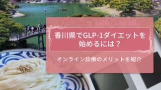 香川 GLP-1アイキャッチ