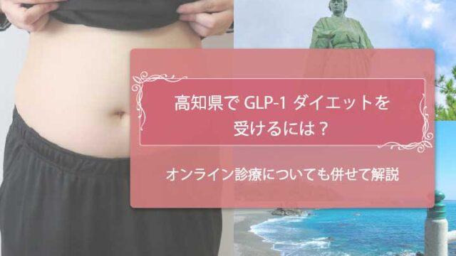 GLP-1 高知アイキャッチ