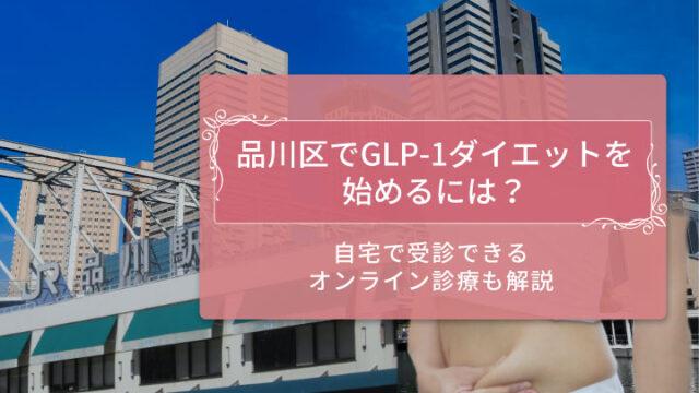 品川 GLP-1アイキャッチ
