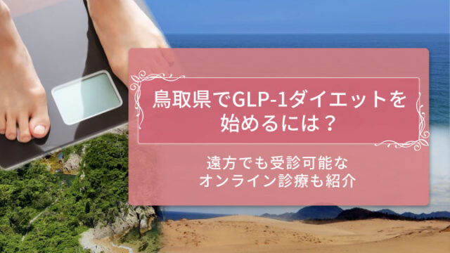 GLP-1鳥取 アイキャッチ