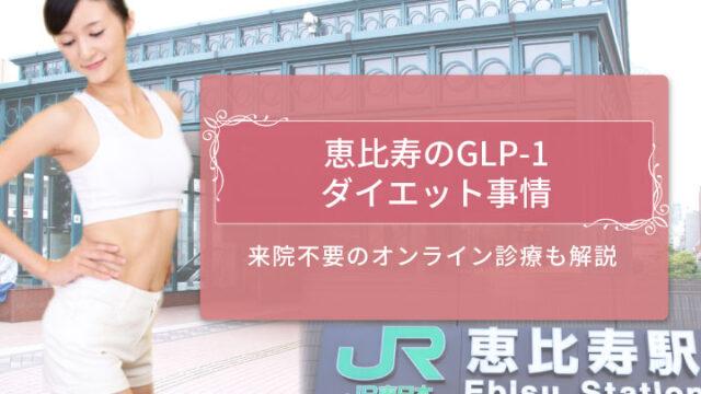 恵比寿 GLP-1 アイキャッチ