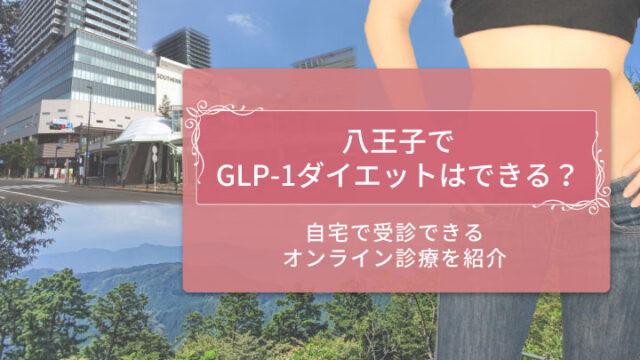 GLP-1 八王子アイキャッチ