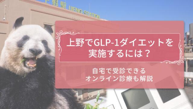 GLP-1 上野 アイキャッチ
