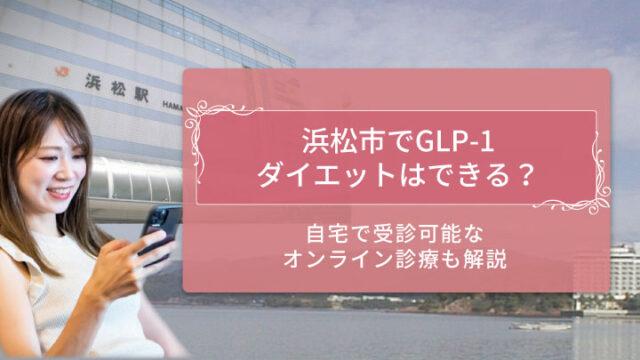 GLP=1浜松市 アイキャッチ