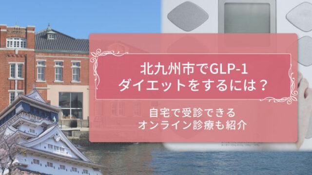 GLP-1北九州市 アイキャッチ