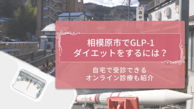 GLP-1相模原市 アイキャッチ