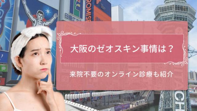 ゼオスキン大阪 アイキャッチ