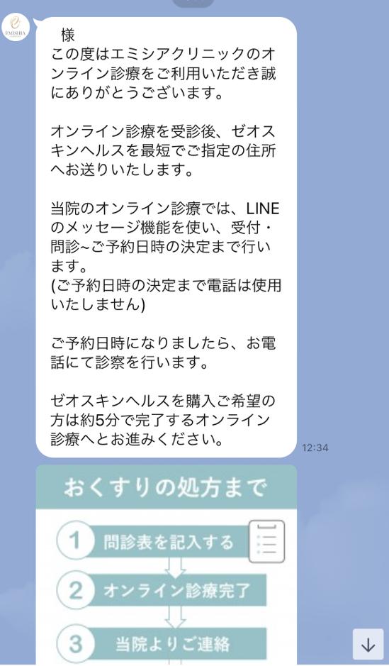 ゼオスキンオンライン診療の自動LINEメッセージ